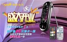 Link toChina unicom mobile business posters psd