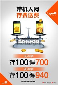 Link toposter activity psd unicom China