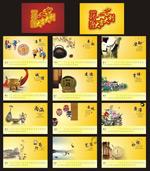 Link toChinese calendar template psd