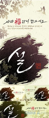 Link toChinese classical ink creative vector