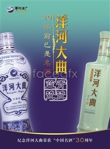 Link toChinese famous liquor of yanghe daqu psd stuff