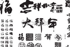 Link toChinese new year blessings calligraphy ai vector