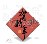 Link toChinese new year calligraphy door stickers vector