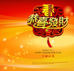 Link toChinese new year congratulations vector
