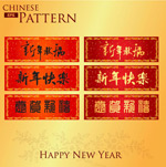 Link toChinese new year couplets banner vector