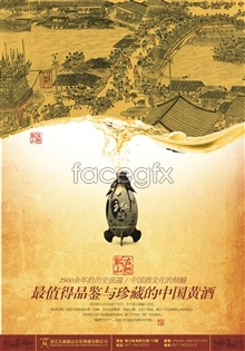 Link toChinese rice wine information page, on qingming riverside psd
