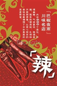 Link toChinese style chili pop posters advertising templates psd