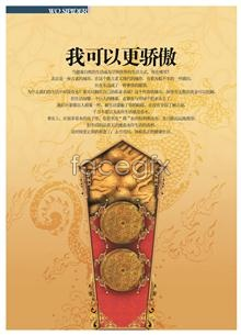 Link toChinese style design elements proud psd