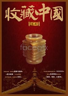 Link toChinese style elements of chinese psd