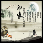 Link toChinese style impression ink psd