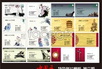 Link toChinese style packaging ink business card template six issues
