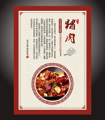 Link toChinese style pork poster vector