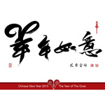 Link toChinese style ram font vector
