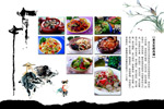 Chinese style recipe template 2 psd