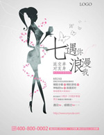 Link toChinese valentine's day dating recruitment vector