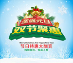 Link toChristmas and new year's day double poly hui vector