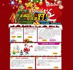 Link toChristmas and new year's day promotions