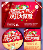 Link toChristmas and new year's day two-day promotions vector
