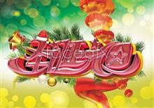 Christmas and new year's double celebration psd design
