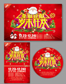 Link toChristmas discount shopping vector