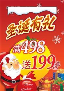 psd poster Christmas