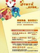 Link toChristmas promotions vector