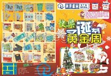 Link toChristmas week shopping mall discount posters psd