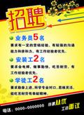 Link toClerk recruitment poster psd