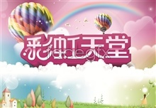 Link toColorful fashion rainbow paradise psd poster