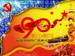 Link toCommemorate the 90 anniversary of founding psd