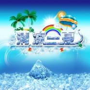 Link toCool summer poster design picture