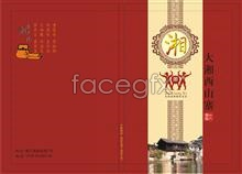 Cover of hunan psd