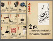 Link toCultural poster design chinese style psd source file