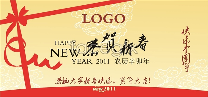 2011 new year gift certificate templates psd over millions 2011 new year gift certificate templates psd yadclub Images