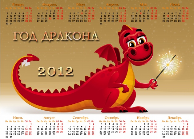 2012 Dragon calendar pictures download