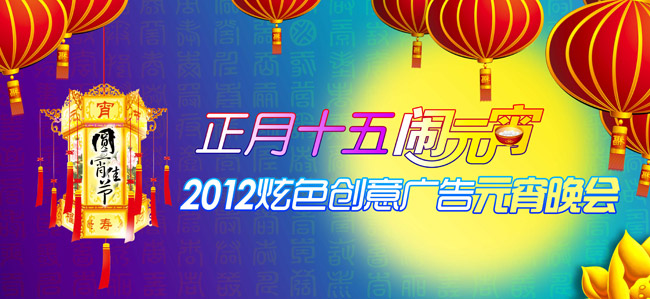 2012 Festival backgrounds pictures
