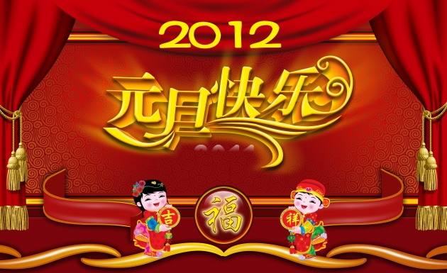 2012 new year's day happy pictures download