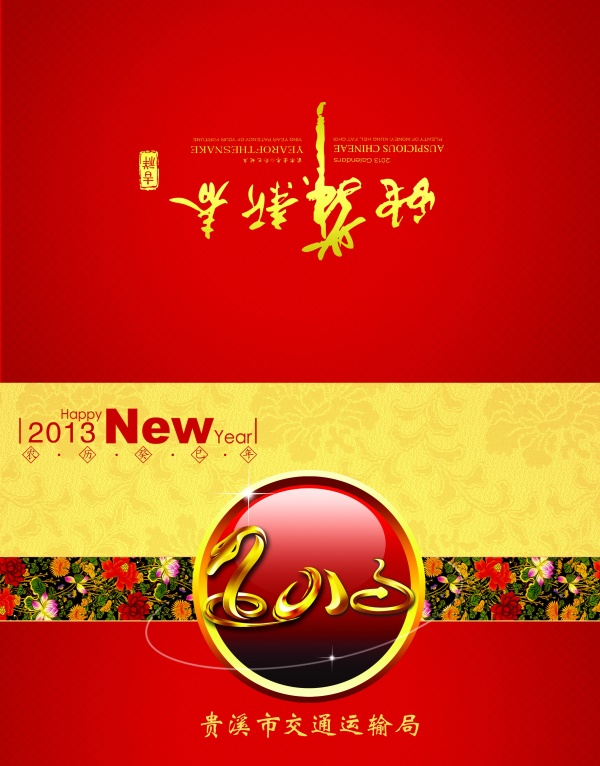 2013 New Year Greeting Card Psd Design Template – Over Millions