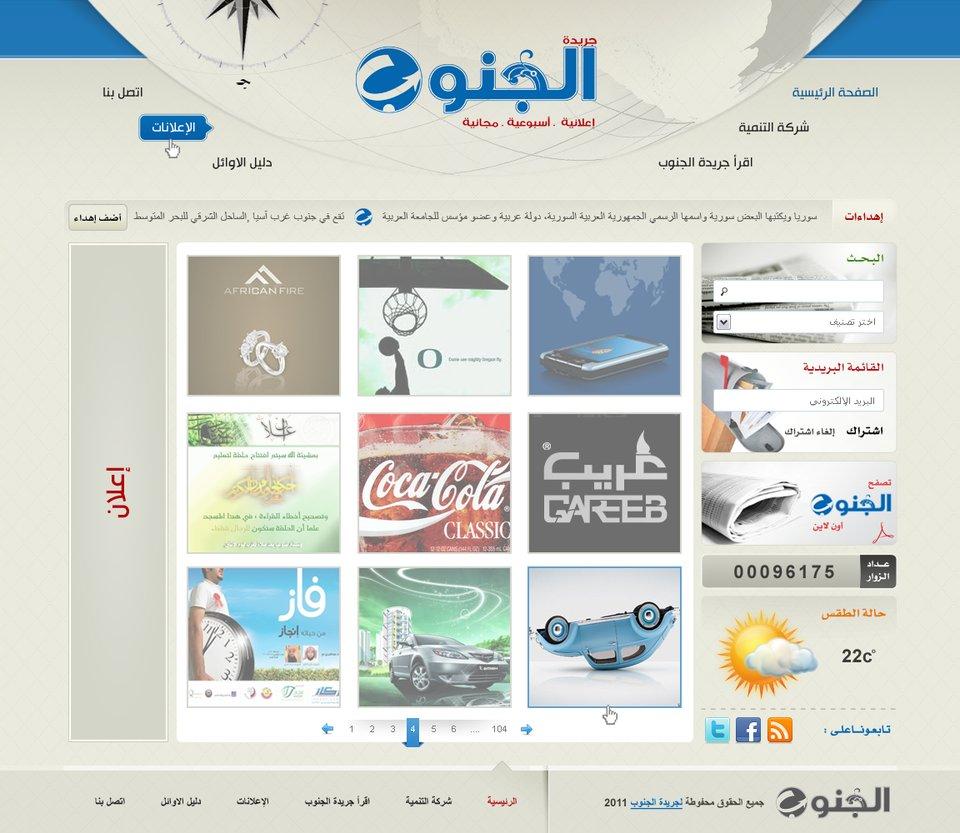 Al Ganoob Newspaper