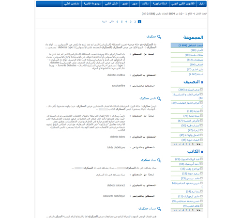 Altibbi.com – Search Page
