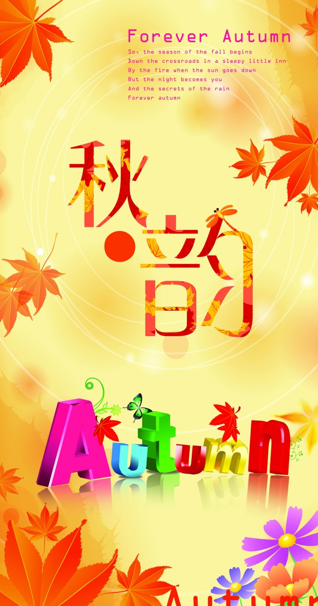 Autumn poster background pictures