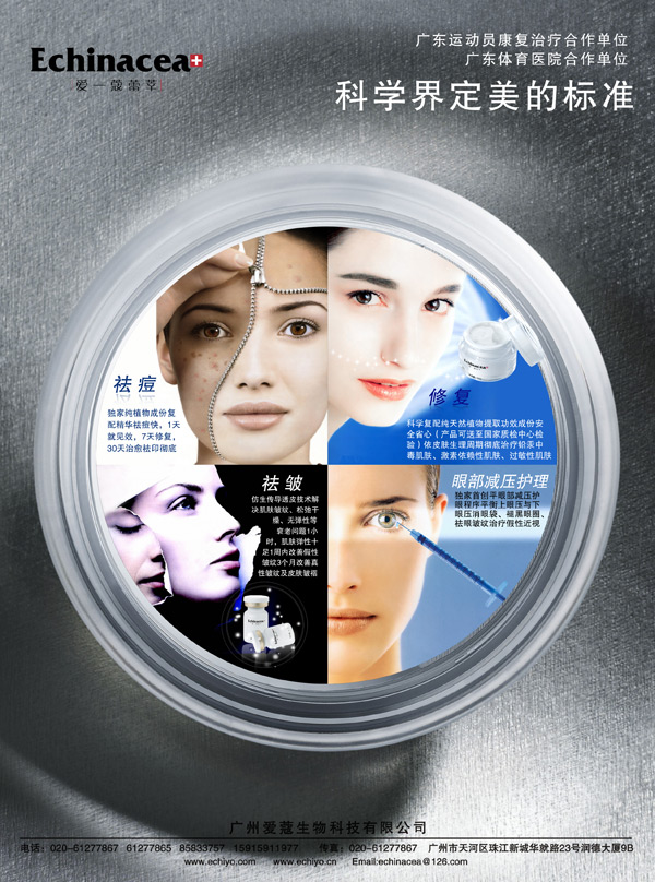Beauty skin care products poster PSD