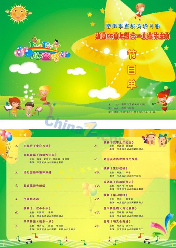 Children's day program vector design – Over millions ...