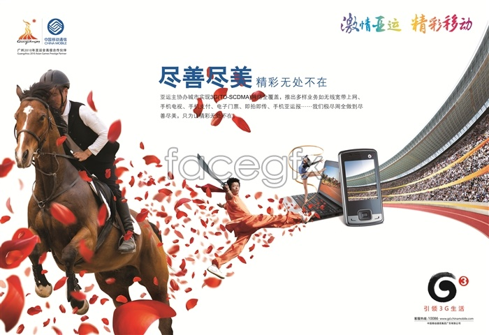 China mobile games poster horse figures psd – Over millions vectors