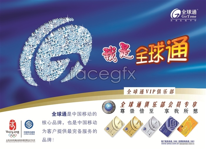 China mobile gotone club vtp poster design psd – Over millions