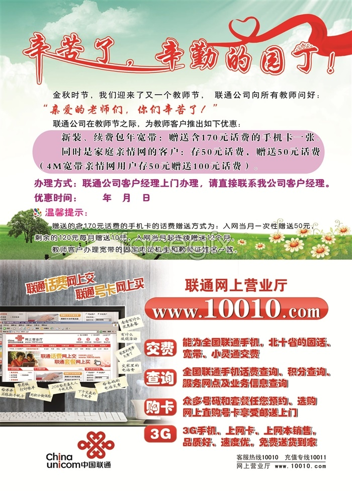 China Unicom's teachers ' Day poster PSD