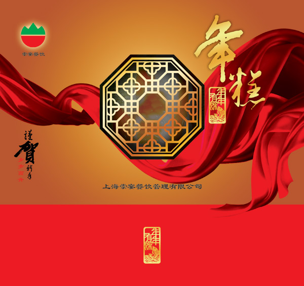 chinese new year ppt template