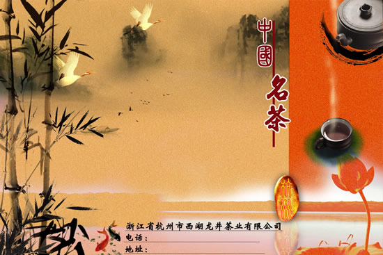 Chinese Tea Poster PSD