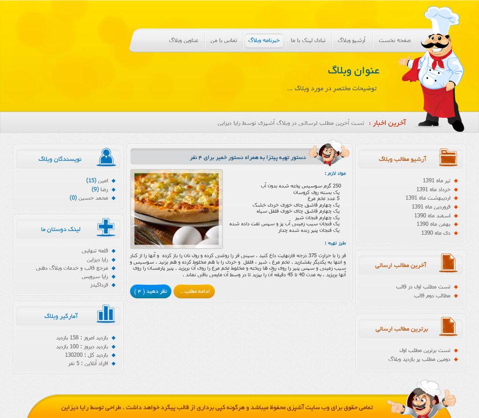 Cook Blog Theme Psd
