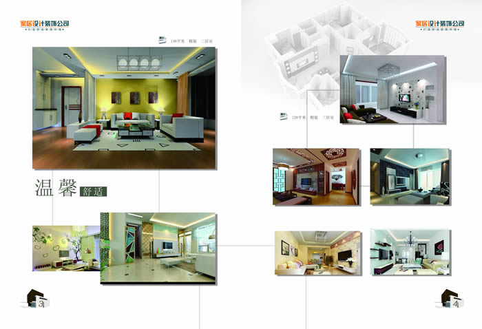 Decoration Company Brochure 3 PSD Free Download
